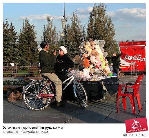 Уличная торговля  игрушками, эксклюзивное фото № 318470, снято 27 апреля 2008 г. (c) lana1501 / Фотобанк Лори