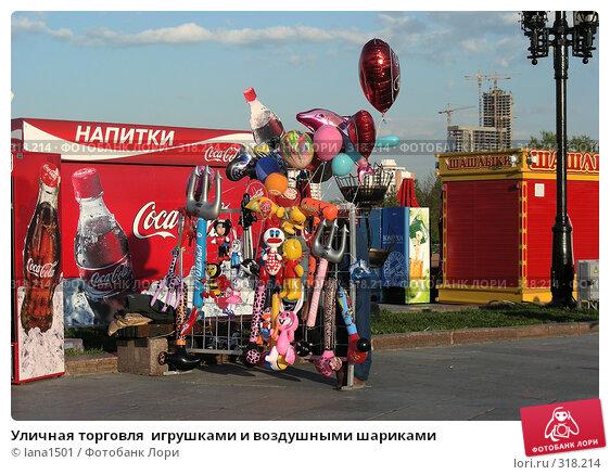Уличная торговля  игрушками и воздушными шариками, эксклюзивное фото № 318214, снято 27 апреля 2008 г. (c) lana1501 / Фотобанк Лори