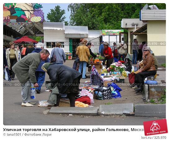 Уличная торговля на Хабаровской улице, район Гольяново, Москва, эксклюзивное фото № 325970, снято 9 июня 2008 г. (c) lana1501 / Фотобанк Лори