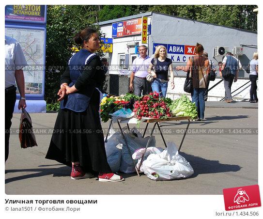 Купить «Уличная торговля овощами», эксклюзивное фото № 1434506, снято 30 июня 2009 г. (c) lana1501 / Фотобанк Лори