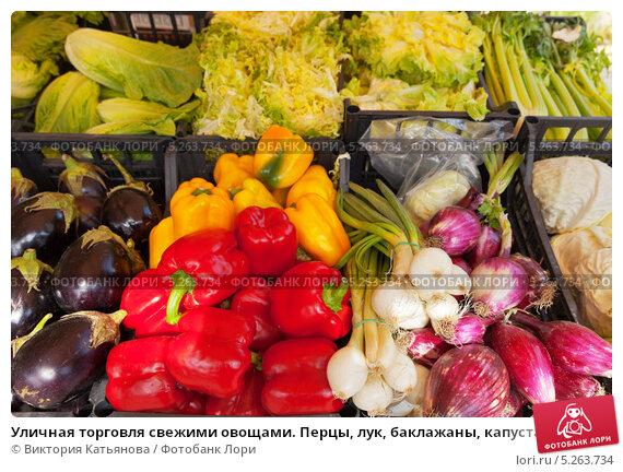 Купить «Уличная торговля свежими овощами. Перцы, лук, баклажаны, капуста и салат в ящиках», фото № 5263734, снято 27 сентября 2013 г. (c) Виктория Катьянова / Фотобанк Лори