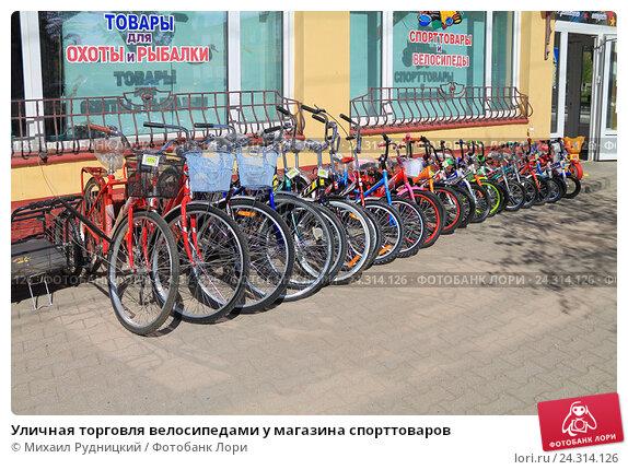 Купить «Уличная торговля велосипедами у магазина спорттоваров», фото № 24314126, снято 6 мая 2016 г. (c) Михаил Рудницкий / Фотобанк Лори