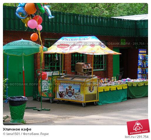 Уличное кафе, эксклюзивное фото № 291754, снято 10 мая 2008 г. (c) lana1501 / Фотобанк Лори