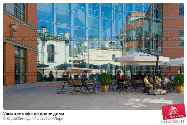 Уличное кафе во дворе дома, фото № 132482, снято 9 августа 2007 г. (c) Юрий Синицын / Фотобанк Лори