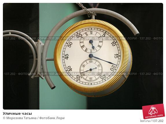Уличные часы, фото № 137202, снято 24 марта 2006 г. (c) Морозова Татьяна / Фотобанк Лори