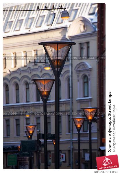 Уличные фонари. Street lamps, фото № 111830, снято 29 января 2007 г. (c) Argument / Фотобанк Лори