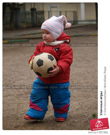Уличные игры, фото № 107502, снято 1 ноября 2007 г. (c) Оля Косолапова / Фотобанк Лори