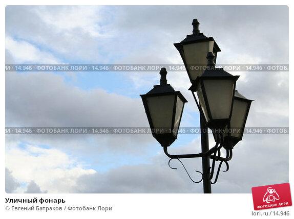 Уличный фонарь, фото № 14946, снято 7 сентября 2006 г. (c) Евгений Батраков / Фотобанк Лори