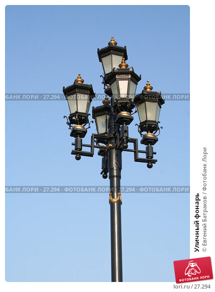 Уличный фонарь, фото № 27294, снято 14 августа 2006 г. (c) Евгений Батраков / Фотобанк Лори