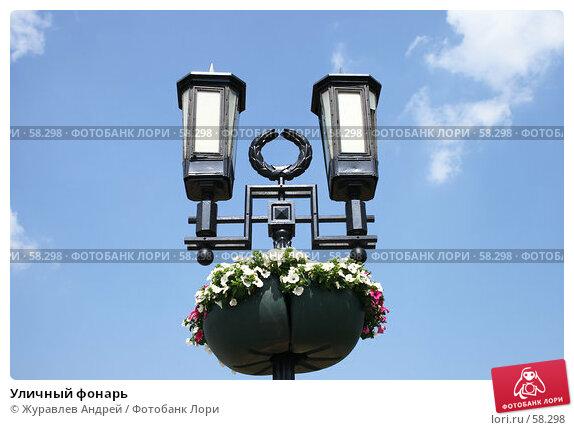 Уличный фонарь, эксклюзивное фото № 58298, снято 5 июля 2007 г. (c) Журавлев Андрей / Фотобанк Лори