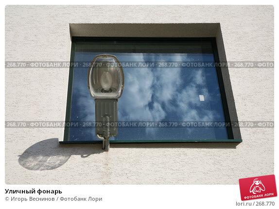 Купить «Уличный фонарь», фото № 268770, снято 26 апреля 2008 г. (c) Игорь Веснинов / Фотобанк Лори