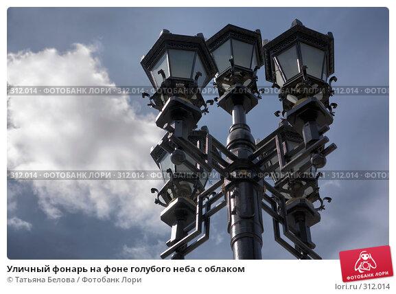 Уличный фонарь на фоне голубого неба с облаком, фото № 312014, снято 31 мая 2008 г. (c) Татьяна Белова / Фотобанк Лори