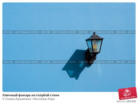 Уличный фонарь на голубой стене, фото № 299930, снято 2 мая 2008 г. (c) Галина Лукьяненко / Фотобанк Лори