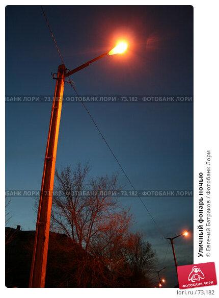 Купить «Уличный фонарь ночью», фото № 73182, снято 22 апреля 2006 г. (c) Евгений Батраков / Фотобанк Лори