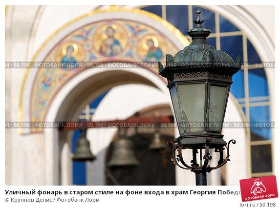 Уличный фонарь в старом стиле на фоне входа в храм Георгия Победоносца на Поклонной горе. Москва, фото № 50198, снято 8 апреля 2007 г. (c) Крупнов Денис / Фотобанк Лори