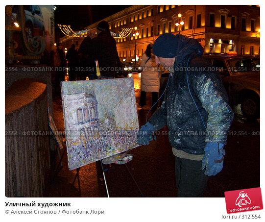 Купить «Уличный художник», фото № 312554, снято 3 января 2007 г. (c) Алексей Стоянов / Фотобанк Лори