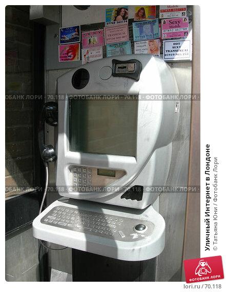 Уличный Интернет в Лондоне, эксклюзивное фото № 70118, снято 17 августа 2006 г. (c) Татьяна Юни / Фотобанк Лори