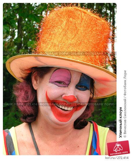 Купить «Уличный клоун», фото № 272414, снято 26 июня 2004 г. (c) Вячеслав Смоленский / Фотобанк Лори