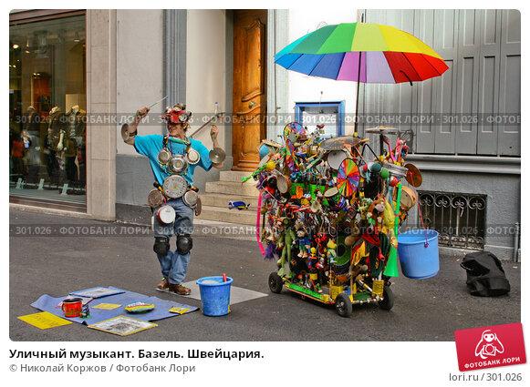Уличный музыкант. Базель. Швейцария., фото № 301026, снято 27 сентября 2006 г. (c) Николай Коржов / Фотобанк Лори