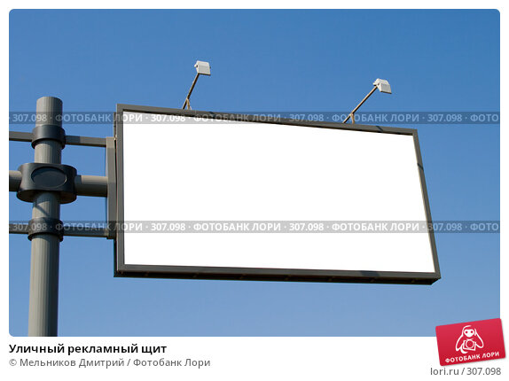 Уличный рекламный щит, фото № 307098, снято 2 мая 2008 г. (c) Мельников Дмитрий / Фотобанк Лори