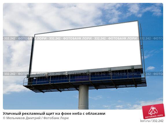 Уличный рекламный щит на фоне неба с облаками, фото № 332242, снято 5 июня 2008 г. (c) Мельников Дмитрий / Фотобанк Лори