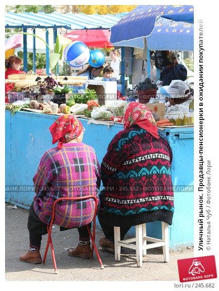 Уличный рынок. Продавцы-пенсионерки в ожидании покупателей, фото № 245682, снято 1 октября 2006 г. (c) Наталья Чуб / Фотобанк Лори