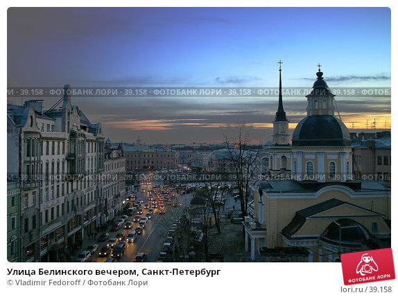 Улица Белинского вечером, Санкт-Петербург, фото № 39158, снято 9 мая 2005 г. (c) Vladimir Fedoroff / Фотобанк Лори