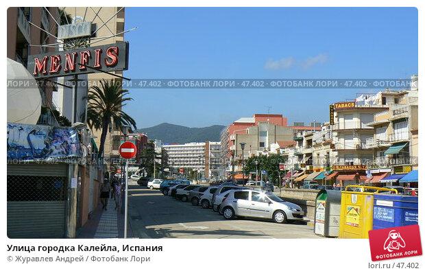 Улица городка Калейла, Испания, эксклюзивное фото № 47402, снято 20 сентября 2006 г. (c) Журавлев Андрей / Фотобанк Лори
