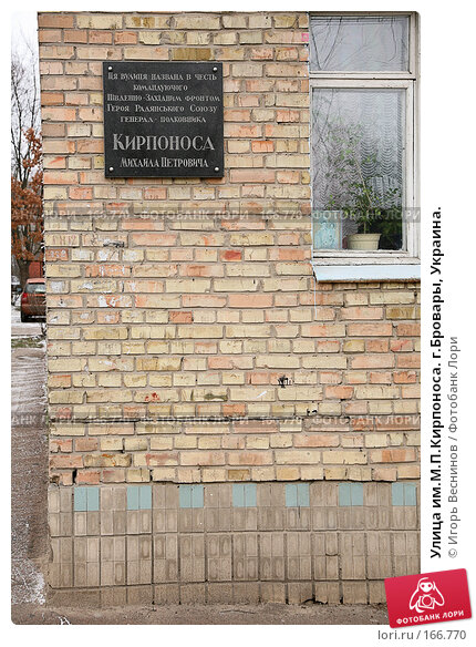 Улица им.М.П.Кирпоноса. г.Бровары, Украина., фото № 166770, снято 31 декабря 2007 г. (c) Игорь Веснинов / Фотобанк Лори