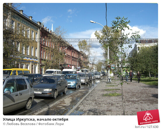 Улица Иркутска, начало октября, фото № 127630, снято 25 сентября 2007 г. (c) Любовь Веселова / Фотобанк Лори