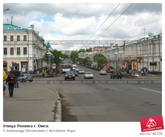 Купить «Улица Ленина г. Омск», фото № 46170, снято 12 мая 2007 г. (c) Александр Литовченко / Фотобанк Лори
