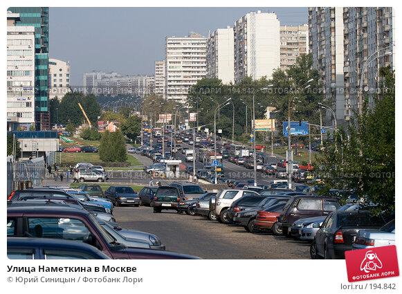 Улица Наметкина в Москве, фото № 194842, снято 7 сентября 2007 г. (c) Юрий Синицын / Фотобанк Лори