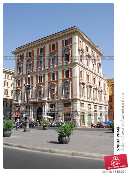 Улица Рима, фото № 316870, снято 27 августа 2007 г. (c) Илья Лиманов / Фотобанк Лори