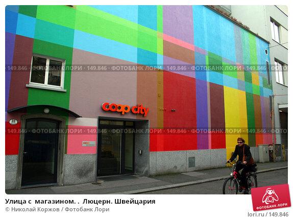 Улица с  магазином. .  Люцерн. Швейцария, фото № 149846, снято 3 октября 2006 г. (c) Николай Коржов / Фотобанк Лори