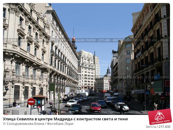 Улица Севилла в центре Мадрида с контрастом света и тени, фото № 217430, снято 15 сентября 2005 г. (c) Солодовникова Елена / Фотобанк Лори