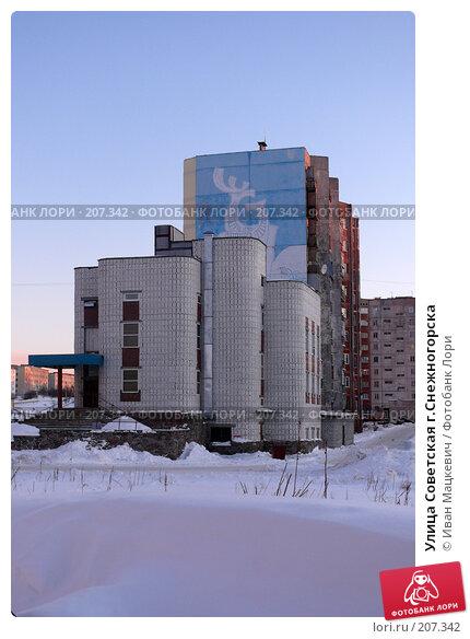 Улица Советская г.Снежногорска, фото № 207342, снято 27 января 2008 г. (c) Иван Мацкевич / Фотобанк Лори