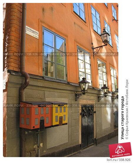 Улица старого города, фото № 338926, снято 22 июня 2008 г. (c) Софья Краевская / Фотобанк Лори