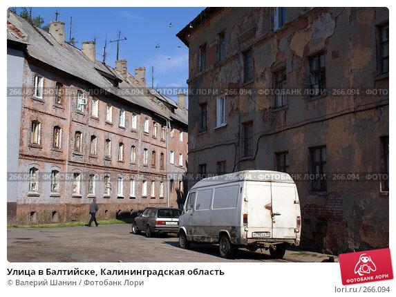 Улица в Балтийске, Калининградская область, фото № 266094, снято 23 июля 2007 г. (c) Валерий Шанин / Фотобанк Лори