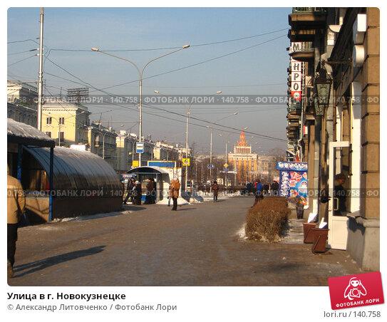 Улица в г. Новокузнецке, фото № 140758, снято 1 декабря 2007 г. (c) Александр Литовченко / Фотобанк Лори