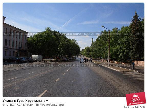 Улица в Гусь-Хрустальном, фото № 149558, снято 10 июня 2007 г. (c) АЛЕКСАНДР МИХЕИЧЕВ / Фотобанк Лори