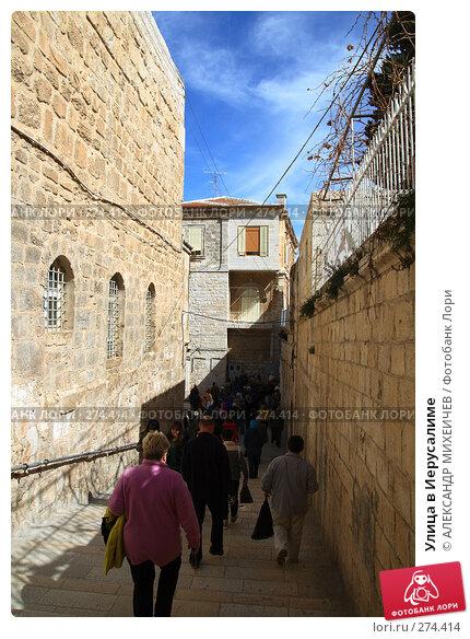 Купить «Улица в Иерусалиме», фото № 274414, снято 22 февраля 2008 г. (c) АЛЕКСАНДР МИХЕИЧЕВ / Фотобанк Лори