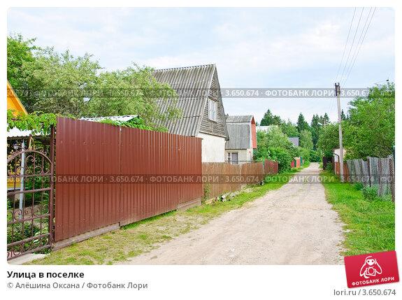 Купить «Улица в поселке», эксклюзивное фото № 3650674, снято 19 июня 2012 г. (c) Алёшина Оксана / Фотобанк Лори