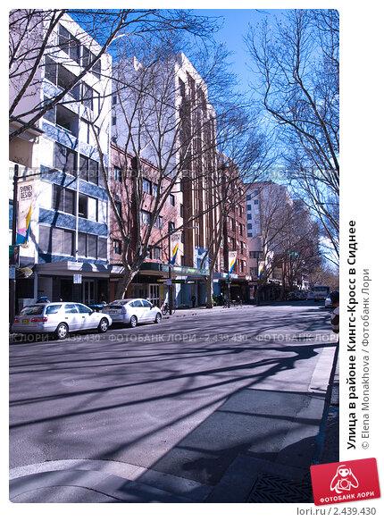 Купить «Улица в районе Кингс-Кросс в Сиднее», фото № 2439430, снято 17 августа 2010 г. (c) Elena Monakhova / Фотобанк Лори