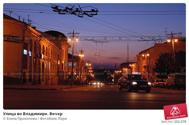 Купить «Улица во Владимире. Вечер», фото № 202078, снято 13 июля 2007 г. (c) Елена Прокопова / Фотобанк Лори