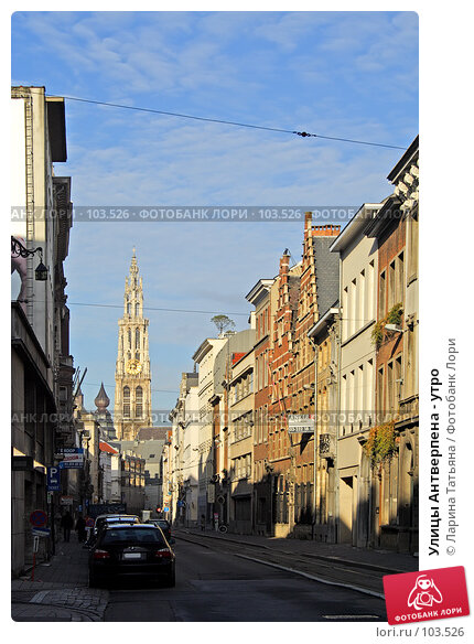 Купить «Улицы Антверпена - утро», фото № 103526, снято 21 ноября 2017 г. (c) Ларина Татьяна / Фотобанк Лори