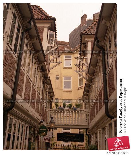 Улочка Гамбурга. Германия, эксклюзивное фото № 318018, снято 25 июня 2017 г. (c) Free Wind / Фотобанк Лори