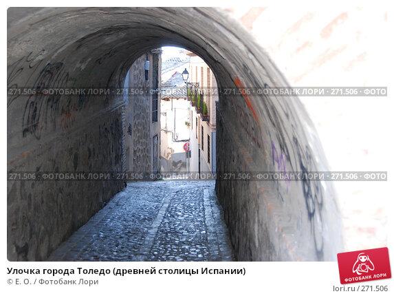 Улочка города Толедо (древней столицы Испании), фото № 271506, снято 21 апреля 2008 г. (c) Екатерина Овсянникова / Фотобанк Лори