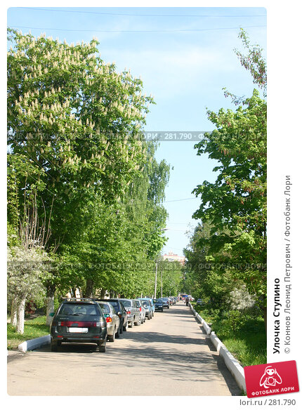 Улочка Ступино, фото № 281790, снято 12 мая 2008 г. (c) Коннов Леонид Петрович / Фотобанк Лори