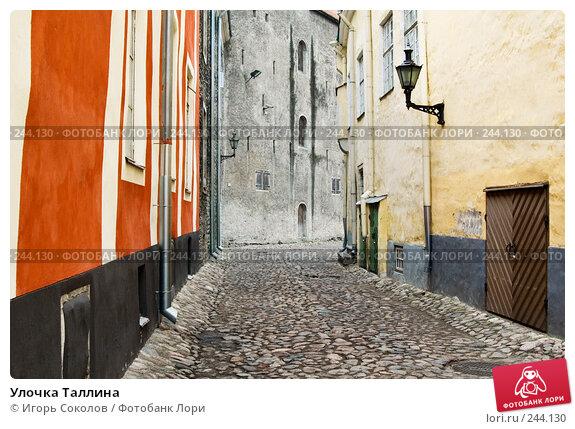 Улочка Таллина, фото № 244130, снято 6 апреля 2008 г. (c) Игорь Соколов / Фотобанк Лори