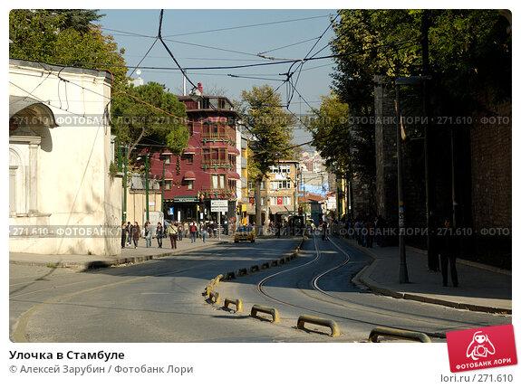 Улочка в Стамбуле, фото № 271610, снято 4 ноября 2007 г. (c) Алексей Зарубин / Фотобанк Лори
